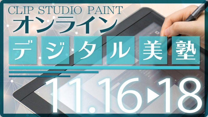 オンライン デジタル美塾 2021年11月開催(11/16〜11/18)