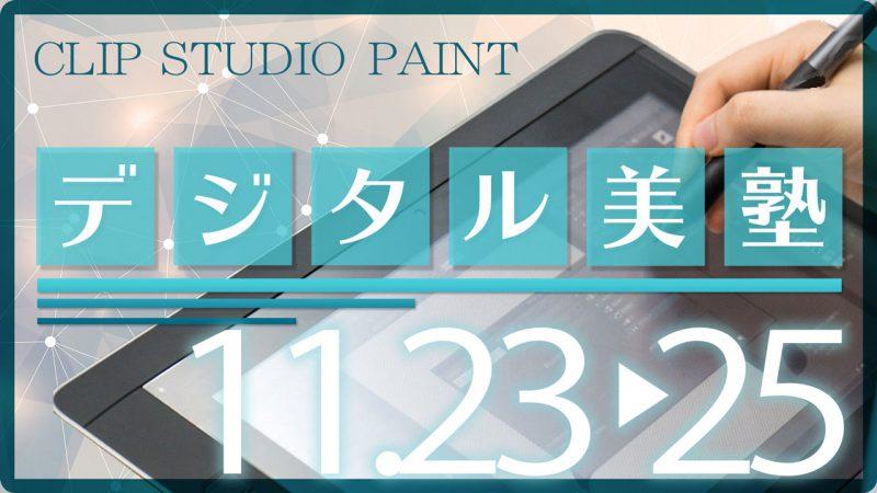 デジタル美塾 2021年11月開催(11/23〜11/25)