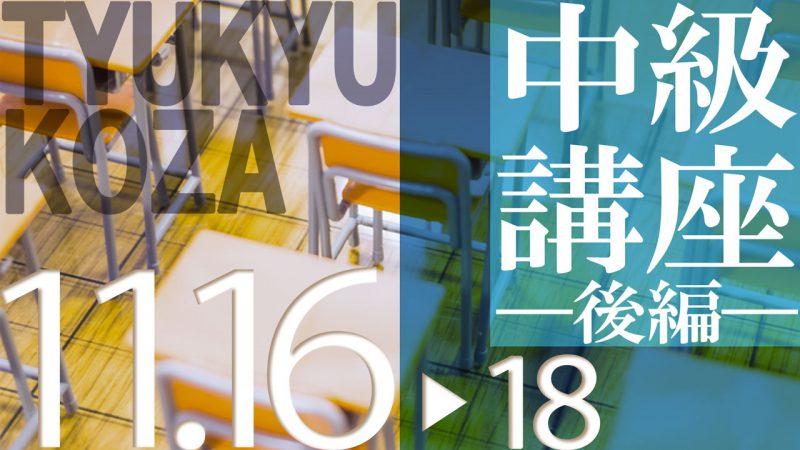 中級講座 後編 2021年11月開催(11/16〜11/18)