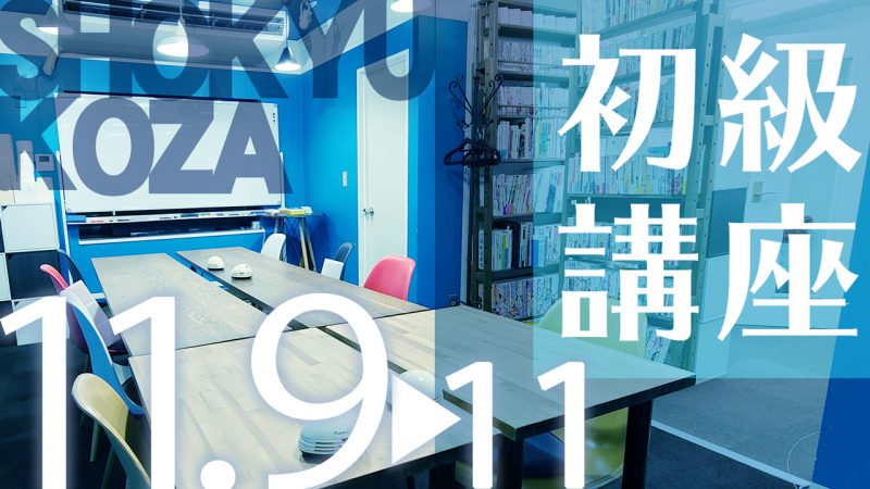 初級講座 2021年11月開催(11/9〜11/11)