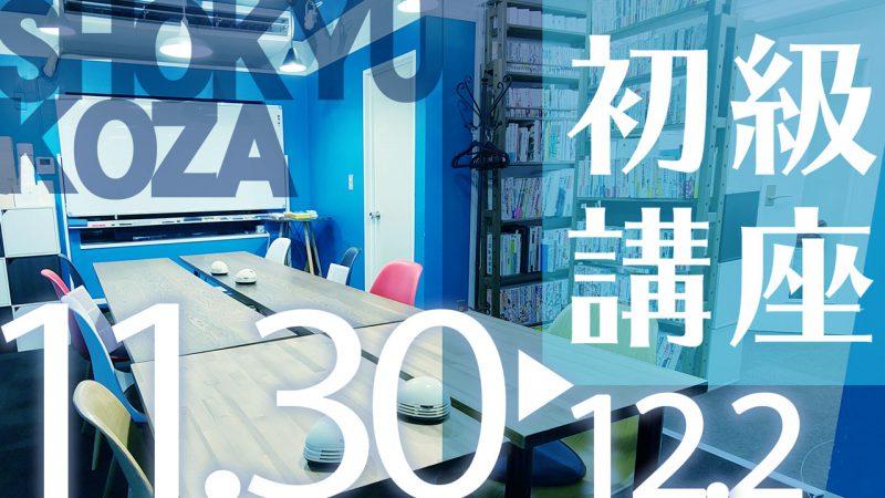 初級講座 2021年11月開催(11/30〜12/2)